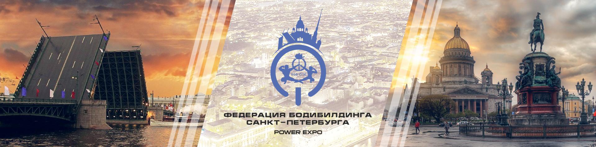 Федерация бодибилдинга Санкт-Петербурга